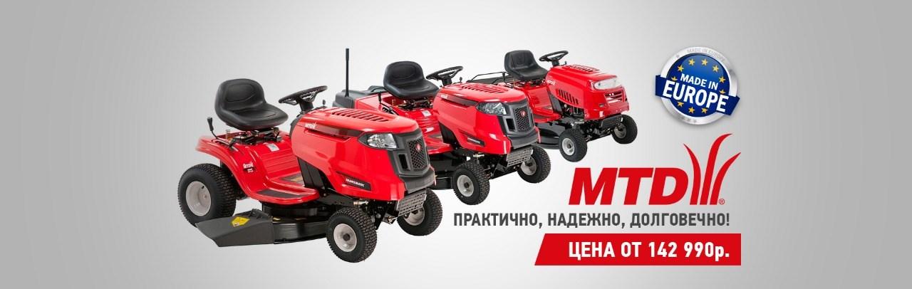 Садовые тракторы МТД распродажа