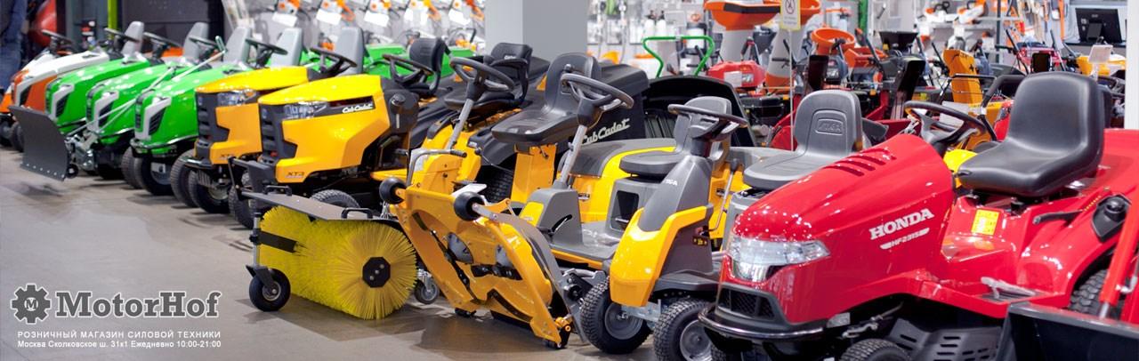 Садовые тракторы и райдеры купить в МоторХоф на Сколковском шоссе СпортХит