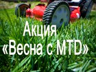 Акция: Весна с MTD