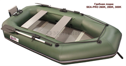 Гребная лодка Sea-pro 260К - фото 8019