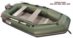 Гребная лодка Sea-pro 280К - фото 8021