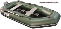 Гребная лодка Sea-pro 300С - фото 8023